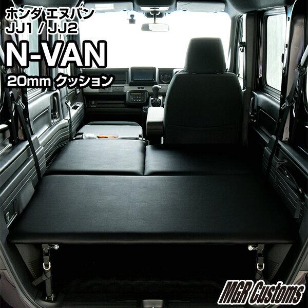 N-VAN 車中泊仕様N-VAN JJ1/JJ2 /+STYLE FUN /+STYLE FUN TURBO/+STYLE COOL /+STYLE COOL TURBO/ G / L 専用 ベッドキットレザータイプ/クッション材20mm N-VAN 車中泊 マット荷室 棚 N-VAN車中泊 日本製