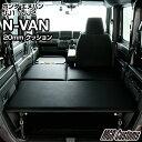 N-VAN ベッドキット レザータイプ /クッション材20mmN-VAN JJ1/JJ2 専用N-VANベッド  N-VAN車中泊 車中泊マット 荷室…