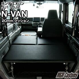 N-VAN ベッドキット レザータイプ /クッション材20mmN-VAN JJ1/JJ2 専用N-VANベッド  N-VAN車中泊 車中泊マット 荷室 棚 ベットキット日本製