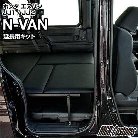 N-VAN専用 フルベッドモード延長用キットN-VAN ベッド N-VAN車中泊 日本製
