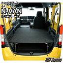 N-VAN ベッドキット パンチカーペット タイプ N-VAN JJ1/JJ2 専用N-VANベッド  N-VAN車中泊 車中泊マット 荷室 棚 ベ…