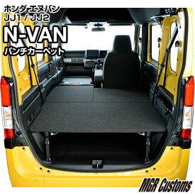 N-VAN ベッドキット パンチカーペット タイプ N-VAN JJ1/JJ2 専用N-VANベッド  N-VAN車中泊 車中泊マット 荷室 棚 ベットキット日本製