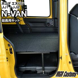 N-VAN専用 フルベッドモード延長用キットパンチカーペットN-VAN ベッド N-VAN車中泊 日本製