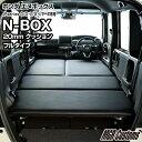 N-BOX / N-BOX Custom JF3/JF4 フルタイプ ベッドキットG / G・L / G・Lターボ専用レザータイプ/クッション材20mmエヌ…