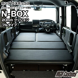N-BOX / N-BOX Custom JF3/JF4 フルタイプ ベッドキットG / G・L / G・Lターボ専用レザータイプ/クッション材20mmエヌボックス ベッドエヌボックス車中泊 ベットキット N-BOX マット 荷室 棚 N-BOX車中泊 日本製