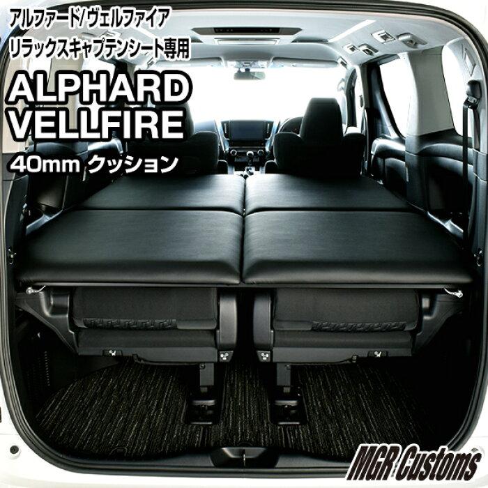 ALPHARD/VELLFIRE30系専用車中泊ベッドキット