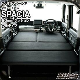 スペーシア MK53S専用 ベッドキットレザータイプ/クッション材20mmスペーシア ギア・スペーシア カスタムスペーシア 車中泊