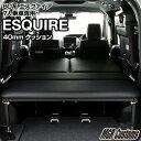 エスクァイア 80系 7人乗り車専用 ベッドキットレザータイプ/クッション材40mmエスクァイア ベッドエスクァイア車中泊…