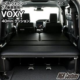 ヴォクシー 80系 7人乗り車専用 ベッドキットレザータイプ/クッション材40mmヴォクシー ベッドヴォクシー車中泊 ベットキット VOXY マット 荷室 棚ボクシー車中泊 日本製
