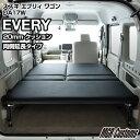 エブリィワゴン DA17W 専用 ベッドキットレザー両側延長タイプ/クッション材20mmエブリイワゴン ベッドエブリイ車中泊…