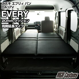 エブリィバン DA17V JOINターボ/JOIN 専用 ベッドキットレザー両側延長タイプ/クッション材20mmEVERY ベッドエブリイ車中泊 ベットキットエブリー車中泊マット 日本製