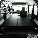 エブリィバン DA17V JOINターボ/JOIN 専用 ベッドキットレザー 片側延長タイプ/クッション材20mmEVERY ベッドエブリイ…