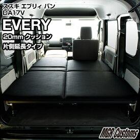 エブリィバン DA17V JOINターボ/JOIN 専用 ベッドキットレザー 片側延長タイプ/クッション材20mmEVERY ベッドエブリイ車中泊 ベットキットエブリー車中泊マット 日本製