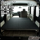 エブリィバン DA17VJOINターボ/JOIN 専用 ベッドキットパンチカーペット 両側延長タイプ/クッション材無しEVERY ベッ…