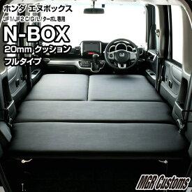 N-BOX / N-BOX Custom JF1/JF2 フルタイプ ベッドキットC / G / G・Lパッケージ / G・ターボLパッケージ/ ターボSSパッケージ 専用レザータイプ/クッション材20mmエヌボックス車中泊 ベットキット N-BOX マット 荷室 棚日本製