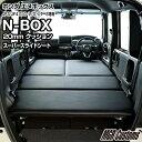 N-BOX / N-BOX Custom JF3/JF4 スーパースライドシート専用 フルタイプ ベッドキット G・EX スーパースライドシート/G…