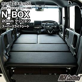 N-BOX / N-BOX Custom JF3/JF4 スーパースライドシート専用 フルタイプ ベッドキット G・EX スーパースライドシート/G・EX ターボ スーパースライドシート専用レザータイプ/クッション材20mmエヌボックス車中泊N-BOX車中泊 日本製