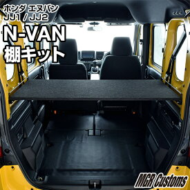 N-VAN 棚キットJJ1/JJ2 専用 エヌバン ユーティリティナット パーツ車中泊マット 荷室 棚 ベットキットN-VAN車中泊日本製