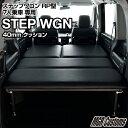 RPステップワゴン 7人乗車 専用ベッドキットレザータイプ 40mmクッション材(20mmチップウレタン+20mmウレタン)ハイ…