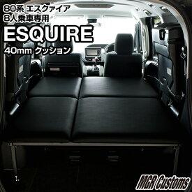 エスクァイア 80系 8人乗車専用 ベッドキットレザータイプ/クッション材40mmエスクァイア ベッドエスクァイア車中泊 ベットキット ESQUIRE マット 荷室 棚エスクァイア車中泊 日本製