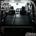 ヴォクシー 80系 8人乗車専用 ベッドキットレザータイプ/クッション材40mmヴォクシー ベッドヴォクシー車中泊 ベット…