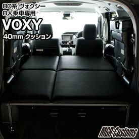 ヴォクシー 80系 8人乗車専用 ベッドキットレザータイプ/クッション材40mmヴォクシー ベッドヴォクシー車中泊 ベットキット VOXY マット 荷室 棚ヴォクシー車中泊 日本製