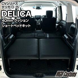 デリカ D5 8人乗車専用 ロータイプ ショート ベッドキットレザータイプ/クッション材40mmデリカ車中泊D5 車中泊 ベットキット デリカ マット 荷室 棚デリカ車中泊 日本製