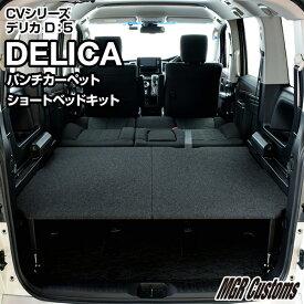 デリカ D5 8人乗車専用 ロータイプ ショート ベッドキットパンチカーペット タイプデリカ車中泊D5 車中泊 ベットキット デリカ マット 荷室 棚デリカ車中泊 日本製