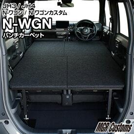 N ワゴン/ N-ワゴン カスタム 車中泊 ベッドキットパンチカーペット タイプNワゴン 車中泊 グッズ 車中泊 マット日本製