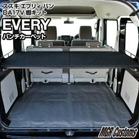 エブリィ DA17V専用 棚キットパンチカーペット タイプ車中泊 グッズ 棚日本製