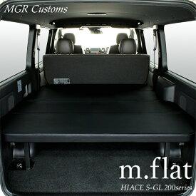 ハイエース S-GL m.flat ベッドキットレザー ブラック/クッション材40mmハイエース200系ハイエースベッドキット HIACE 車中泊マット現行モデル6型対応(200系 全年式対応)日本製