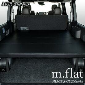 ハイエース S-GL m.flat ベッドキットソフトレザー ブラック/クッション材40mmハイエース200系ハイエースベッドキットHIACE 車中泊マット現行モデル6型対応(200系 全年式対応)日本製