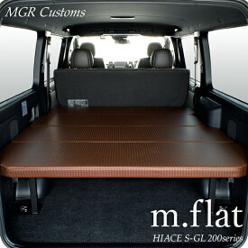 ハイエース S-GL m.flat ベッドキットメッシュデザイン ブラウンレザー/クッション材40mm200系ハイエース ベッドハイエース車中泊 ベットキット HIACE 車中泊マット 棚日本製