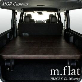 ハイエース S-GL m.flat ベッドキットアンティークブラウンレザークッション材40mmハイエース200系ハイエースベッドキット HIACE 車中泊マット現行モデル6型対応(200系 全年式対応)日本製