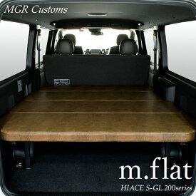 ハイエース S-GL m.flat ベッドキットアンティークライトブラウンレザークッション材40mmハイエース200系ハイエースベッドキット HIACE 車中泊マット現行モデル6型対応(200系 全年式対応)日本製