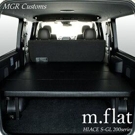 ハイエース S-GL m.flat ベッドキットメッシュデザインブラックレザー/クッション材40mm200系ハイエース ベッドハイエース車中泊 ベットキット HIACE 車中泊マット 棚日本製