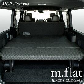 ハイエース S-GL m.flat ベッドキットグレーチェックレザー/クッション材40mmハイエース200系ハイエースベッドキット HIACE 車中泊マット現行モデル6型対応(200系 全年式対応)日本製