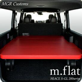 ハイエース S-GL m.flat ソフトレザーレッド ベッドキットソフトレザータイプ/クッション材40mm200系ハイエース ベッドハイエース車中泊 ベットキット HIACE 車中泊マット 棚日本製