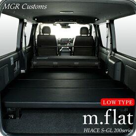 ハイエース S-GL m.flat ロータイプ ベッドキットレザー ブラッククッション材40mmハイエース200系ハイエースベッドキット HIACE 車中泊マット現行モデル6型対応(200系 全年式対応)日本製