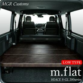 ハイエース S-GL m.flat ロータイプ ベッドキットアンティークブラウンレザー/クッション材40mm200系ハイエース ベッドハイエース車中泊 ベットキット HIACE 車中泊マット 棚日本製