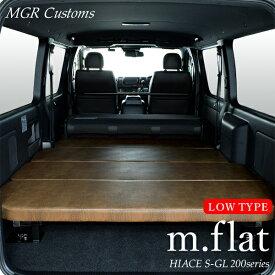 ハイエース S-GL m.flat ロータイプ ベッドキットアンティークライトブラウンレザー/クッション材40mm200系ハイエース ベッドハイエース車中泊 ベットキット HIACE 車中泊マット 棚日本製