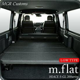 ハイエース S-GL m.flat ロータイプ ベッドキットグレーチェックレザー/クッション材40mm200系ハイエース ベッドハイエース車中泊 ベットキット HIACE 車中泊マット 棚日本製