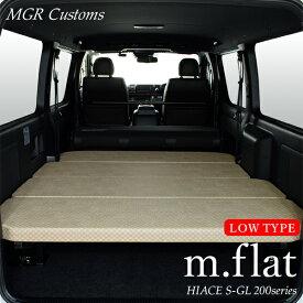 ハイエース S-GL m.flat ロータイプ ベッドキットベージュチェックレザー/クッション材40mm200系ハイエース ベッドハイエース車中泊 ベットキット HIACE 車中泊マット 棚日本製