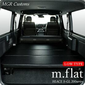 ハイエース S-GL m.flat ロータイプ ベッドキットメッシュデザインブラックレザー/クッション材40mm200系ハイエース ベッドハイエース車中泊 ベットキット HIACE 車中泊マット 棚日本製