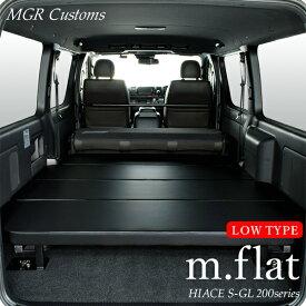 ハイエース S-GL m.flat ロータイプ ベッドキットソフトレザーブラック/クッション材40mm200系ハイエース ベッドハイエース車中泊 ベットキット HIACE 車中泊マット 棚日本製