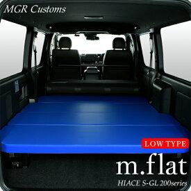ハイエース S-GL m.flat ロータイプ ベッドキットソフトレザーブルー/クッション材40mm200系ハイエース ベッドハイエース車中泊 ベットキット HIACE 車中泊マット 棚日本製