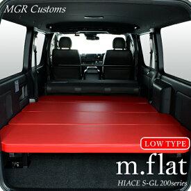 ハイエース S-GL m.flat ロータイプ ベッドキットソフトレザーレッド/クッション材40mm200系ハイエース ベッドハイエース車中泊 ベットキット HIACE 車中泊マット 棚日本製