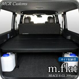 ハイエース S-GL m.flat サイド収納 ベッドキットレザー ブラッククッション材40mmハイエース200系ハイエースベッドキット HIACE 車中泊マット現行モデル6型対応(200系 全年式対応)日本製