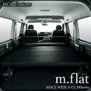 ハイエース ワイド S-GL m.flat ベッドキットレザー ブラッククッション材40mmハイエース200系ハイエースベッドキット…