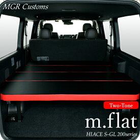 ハイエース S-GL m.flat ソフトレザーブラック/レッド ベッドキットソフトレザータイプ/クッション材40mm200系ハイエース ベッドハイエース車中泊 ベットキット HIACE 車中泊マット 棚日本製
